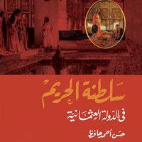 سلطنة الحريم في الدولة العثمانية - حسن أحمد حافظ