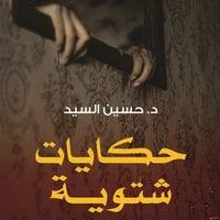 حكايات شتوية - حسين السيد