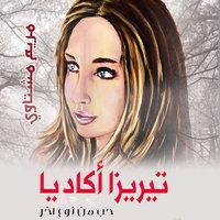 تيريزا أكاديا: حب من نوع آخر - مريم مشتاوي