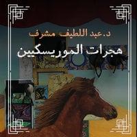 هجرات الموريسكيين - عبد اللطيف مشرف