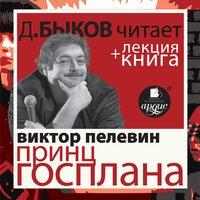 Принц Госплана + лекция Дмитрия Быкова - Дмитрий Быков, Виктор Пелевин
