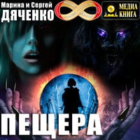 Пещера - Марина Дяченко,Сергей Дяченко