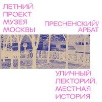 Район Пресненский - Арбат. Бульварная история - Лариса Скрыпник