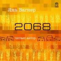 2068 - Яна Вагнер