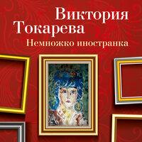Немножко иностранка - Виктория Токарева
