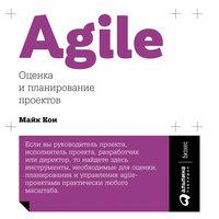 Agile: Оценка и планирование проектов - Майк Кон