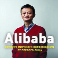 Alibaba. История мирового восхождения от первого лица - Дункан Кларк