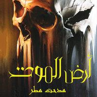 أرض الموت - مدحت مطر