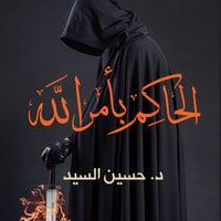 الحاكم بأمر الله - حسين السيد