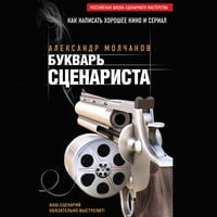 Букварь сценариста - Александр Молчанов