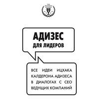 Адизес для лидеров - Ицхак Адизес
