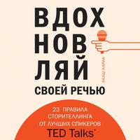 Вдохновляй своей речью. 23 правила сторителлинга от лучших спикеров TED Talks - Акаш Кариа