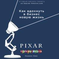 PIXAR. Перезагрузка. Гениальная книга по антикризисному управлению - Лоуренс Леви