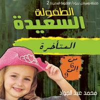 مرحلة الطفولة المتأخرة (9-12) سنة - د. محمد أحمد عبد الجواد