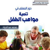 دور المعلم في تنمية مواهب الطفل - د. محمد أحمد عبد الجواد