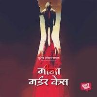Meena Murder Case - Surender Mohan Pathak
