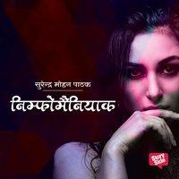 Nymphomaniac - Surender Mohan Pathak