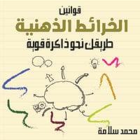 قوانين الخرائط الذهنية طريقك نحو ذاكرة قوية - محمد سلامة