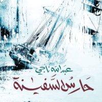 حارس السفينة - عبدالله ناجي