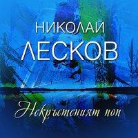 Некръстеният поп - Николай Лесков
