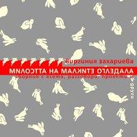 Милостта на малките огледала - Виргиния Захариева