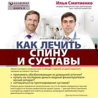 Как лечить спину и суставы - Илья Смитиенко