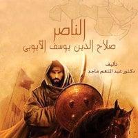 الناصر صلاح الدين يوسف الأيوبي - عبد المنعم ماجد
