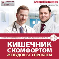 Кишечник с комфортом, желудок без проблем - Алексей Парамонов
