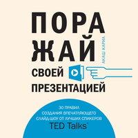 Поражай своей презентацией. 30 правил создания впечатляющего слайд-шоу от лучших спикеров TED Talks - Акаш Кариа