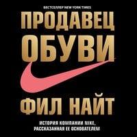 Продавец обуви. История компании Nike, рассказанная ее основателем - Фил Найт