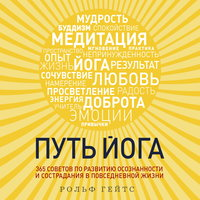 Путь йога. 365 советов по развитию осознанности и сострадания в повседневной жизни - Рольф Гейтс