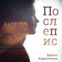 Послепис - Христо Карастоянов