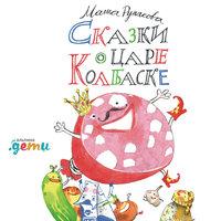 Сказки о царе Колбаске - Маша Рупасова