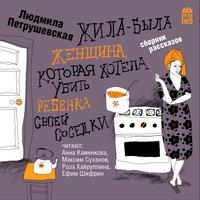 Жила-была женщина, которая хотела убить ребенка своей соседки - Людмила Петрушевская
