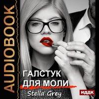 Галстук для моли - Стелла Грей