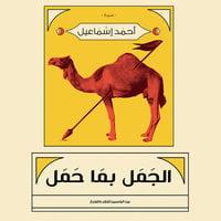 الجمل بما حمل - أحمد إسماعيل