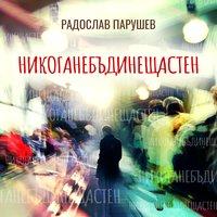 Никоганебъдинещастен - Радослав Парушев