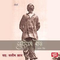 Khudiram Bose - Amar Shahid Ke Balidani Jeevan Ki Katha - Arun Singh