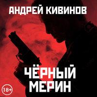 Черный мерин - Андрей Кивинов