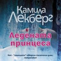 Ледената принцеса - Камила Лекберг