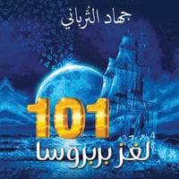 101 لغز بربروسا - جهاد الترباني