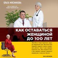 Как оставаться Женщиной до 100 лет - Ольга Мясникова