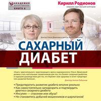 Сахарный диабет - Ольга Демичева
