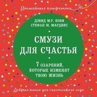 Смузи для счастья. 7 озарений, которые изменят твою жизнь - Стефан М. Мардикс,Дэвид М.Р. Кови