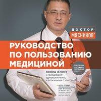 Руководство по пользованию медициной - Александр Мясников