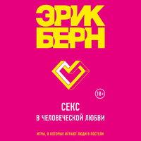 Секс в человеческой любви - Эрик Берн