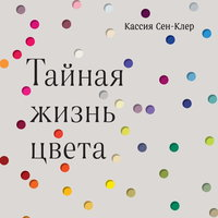 Тайная жизнь цвета - Кассия Сен-Клер