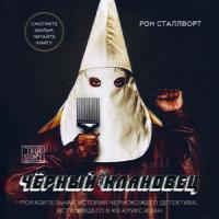 Черный клановец. Поразительная история чернокожего детектива, вступившего в Ку-клукс-клан - Рон Сталлворт