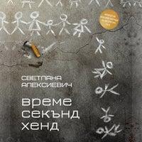 Време секънд хенд - Светлана Алексиевич