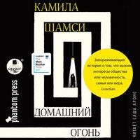 Домашний огонь - Камила Шамси
